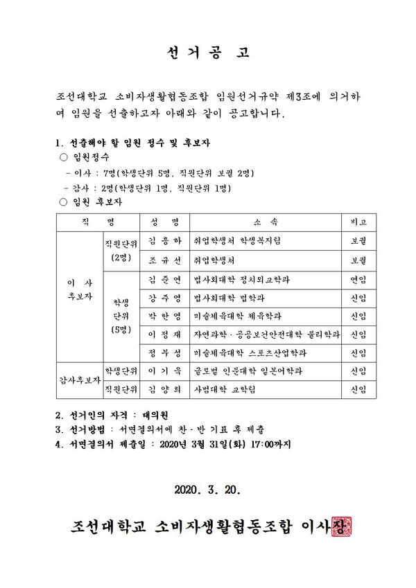 임원선거공고(2020)_2.jpg